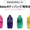 ※3月3日10時より【数量限定】「ももクロ × adidas スペシャル ボディバッグ」予約開始!