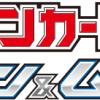 ※予約開始!【プレミア注意!】「ポケモンカードゲーム サン&ムーン プレミアムトレーナーボックス TAG TEAM GX」