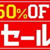 ※1月25日12時より!【最大50%OFF】セブンネット「 月末セール」開催!!