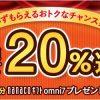 ※3月1日10時より!【最大20%還元】セブンネット「大満足フェア」開催中!