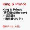 ※プレミア注意!【ショップ別特典あり!】1stアルバム「King & Prince/King & Prince(CD+DVD)※封入特典:応募用シリアルナンバー」