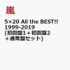 ※プレミア注意!【初回限定盤】嵐 ベストアルバム「5×20 All the BEST!! 1999-2019」予約開始!