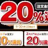 ※9月20日10時より!【激お得情報!】オムニ7「最大20%還元キャンペーン」