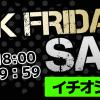 ※このあと11月21日18時より!【限定セール】ノジマオンライン「ブラックフライデーセール」開催します!