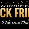 ※このあと11月22日9時より!【限定セール一覧】Amazon、キッズパブリックなど!「Black Friday Sale (ブラックフライデー) 2019」