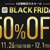 ※このあと11月26日10時より!!【最大90%OFF!!限定セール】6日間限定の大セール「BLACK FRIDAY/ブラックフライデー」