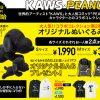 ※11月23日(木)より!【限定コラボ】第二弾「ユニクロ KAWS × PEANUTS オリジナルぬいぐるみ」 発売開始!